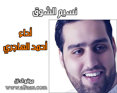 احمد الهاجري mp3
