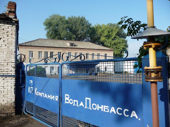 Авдеевка. Компания «Вода Донбасса» работает в чрезвычайном режиме