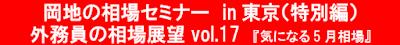 https://www.okachi.jp/seminar/detail170408t.php