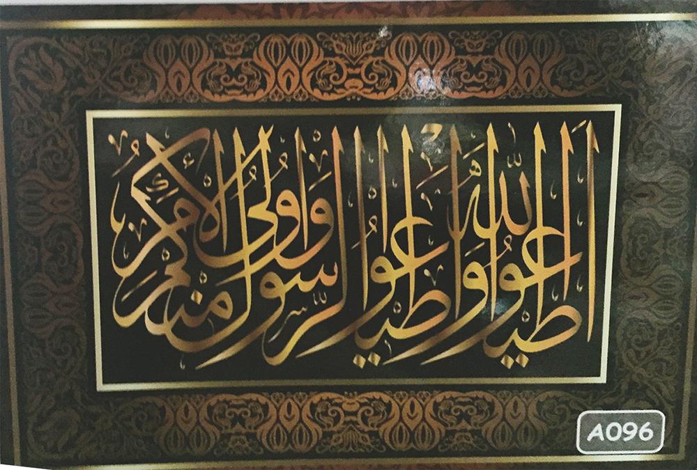 jual dinding wallpaper islam huruf