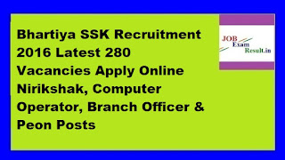Bhartiya SSK Recruitment 2016 Latest 280 Vacancies Apply Online Nirikshak, Computer Operator, Branch Officer & Peon Posts