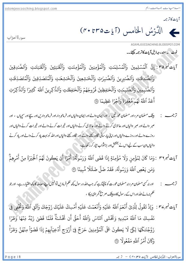 surah-al-ahzab-ayat-35-to-40-ayat-ka-tarjuma-islamiat-10th