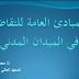 المباديء العامة للتقاضي في الميدان المدني من إعداد الأستاذ :محمد إكيج