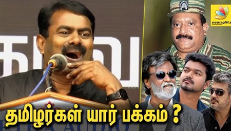 Will Tamilians support Prabhakaran or Rajinikanth? : Seeman Latest Speech 2016