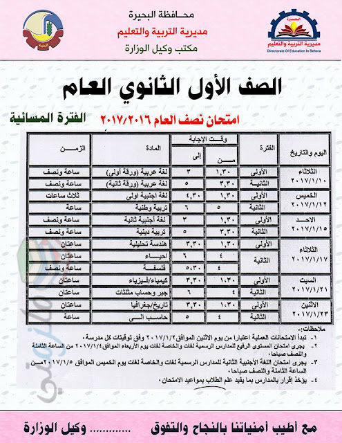 جدول امتحانات الصف الأول الثانوي 2017 الترم الأول محافظة البحيرة