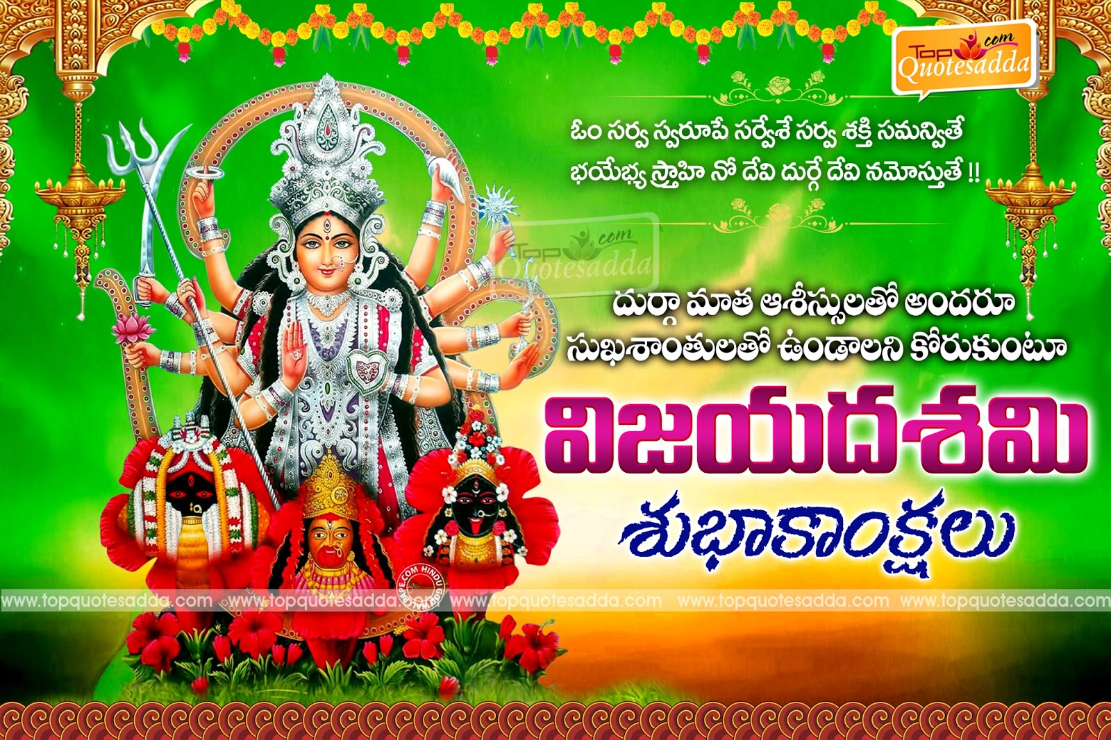 Happy Dussehra Quotes And Greetings In Telugu Topquotesadda