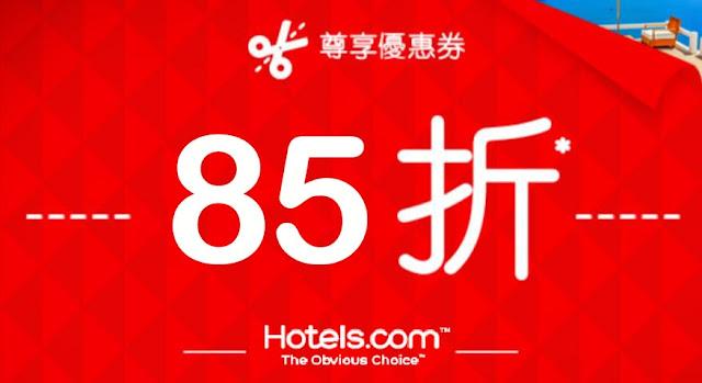 非常罕有!Hotels.com超高折扣碼 promo code,登記既享85折優惠。
