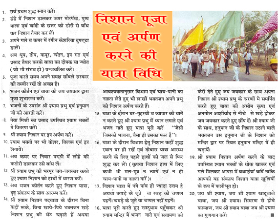 khatushyam nishan pooja importance
