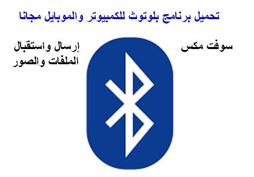 تحميل برنامج البلوتوث للكمبيوتر والموبايل برابط مباشر download bluetooth