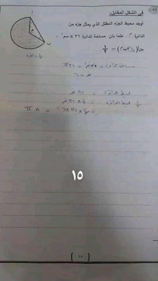 امتحان رياضيات أولى ثانوي ترم أول 2019 بالاجابة 15.jpg