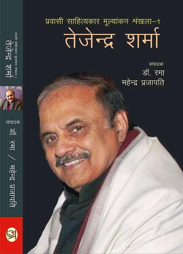 12 प्रवासी साहित्यकारों पर प्रकाशित होनी वाली पुस्तक शृंखला की पहली पुस्तक श्री तेजेन्द्र शर्मा पर केंद्रित