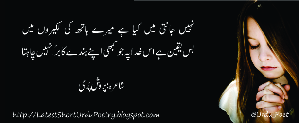 Urdu Poetry by Perwish Pari