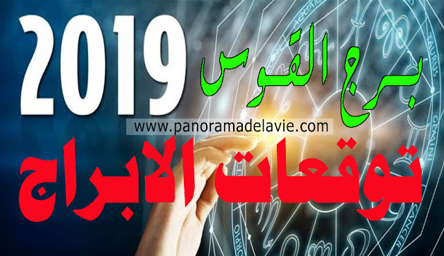 توقعات الابراج 2019 | توقعات برج القوس 2019