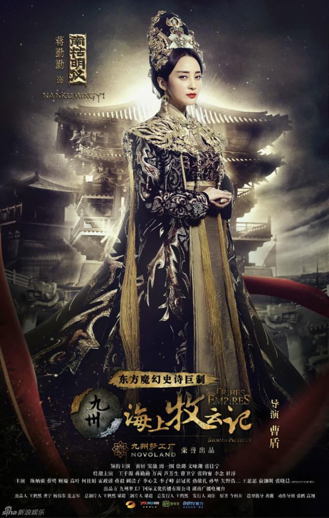 Jiang Qing Qin 2016 c-drama