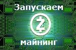 Zcash - запускаем майнинг