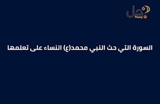 السورة التي حث النبي محمد(ع) النساء على تعلمها من 5 حروف