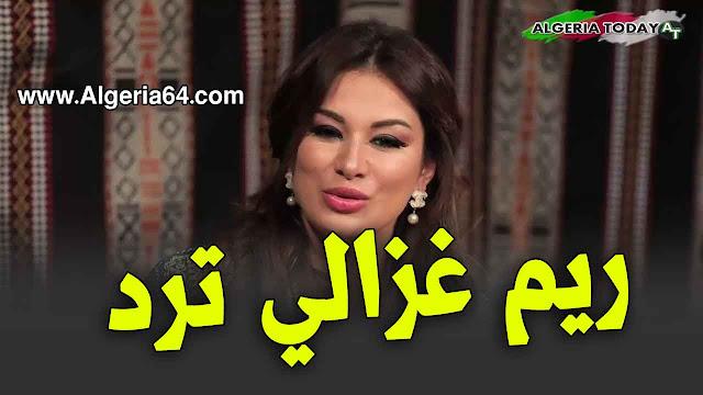 """ريم غزالي ترد على """"فيديو الفضيحة"""" !"""