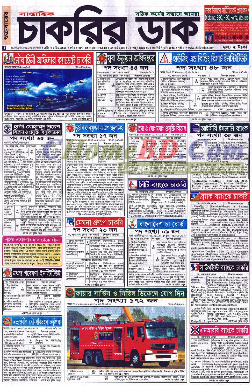 Weekly Jobs Newspaper Chakrir Dak - 09 March 2018