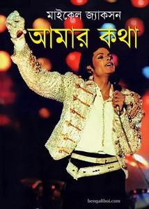 Amar Katha- Michael Jackson anubad ebook