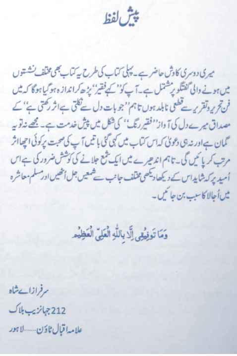 Islamic Sufism Urdu Book Faqeer Rang
