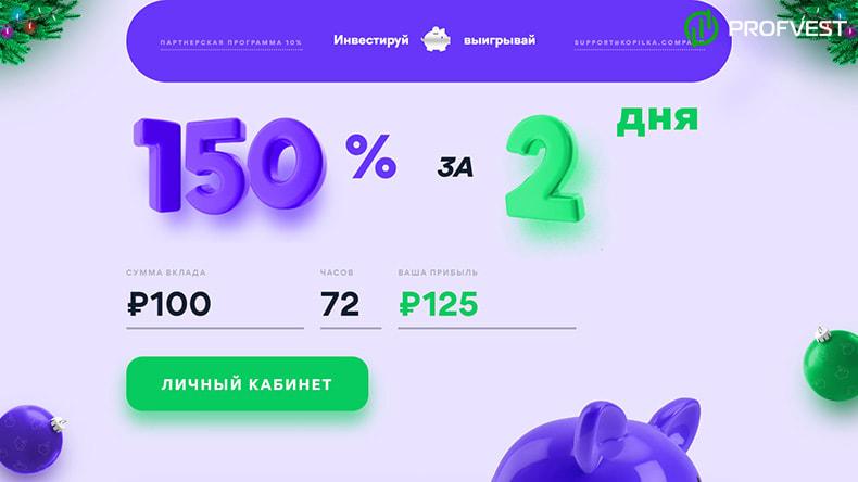 Kopilka Company обзор и отзывы HYIP-проекта