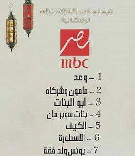برامج ومسلسلات رمضان 2016 علي قناة mbc masr