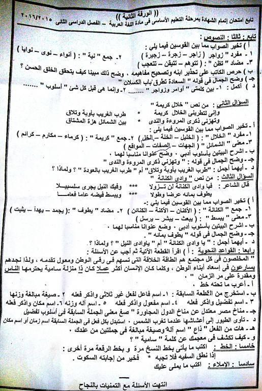 ورقة امتحان اللغة العربية للصف الثالث الاعدادي الفصل الدراسي الثاني 2016 محافظة الاقصر