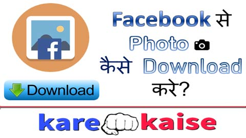 facebook-ka-photo-download-kaise-kare