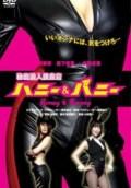 Film Secret Undecover Agent DVDRip Full Movie