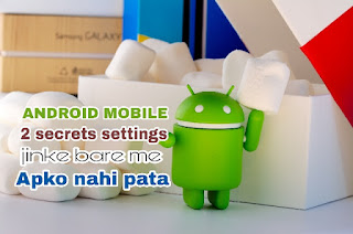 Android Phone 2 Secret Settings | Mobile Ki Jankari Hindi Me