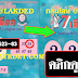 มาแล้ว...เลขเด็ดงวดนี้ 2ตัวตรงๆ หวยซอง ปฏิทิน7เซียนให้โชค งวดวันที่ 16/7/61
