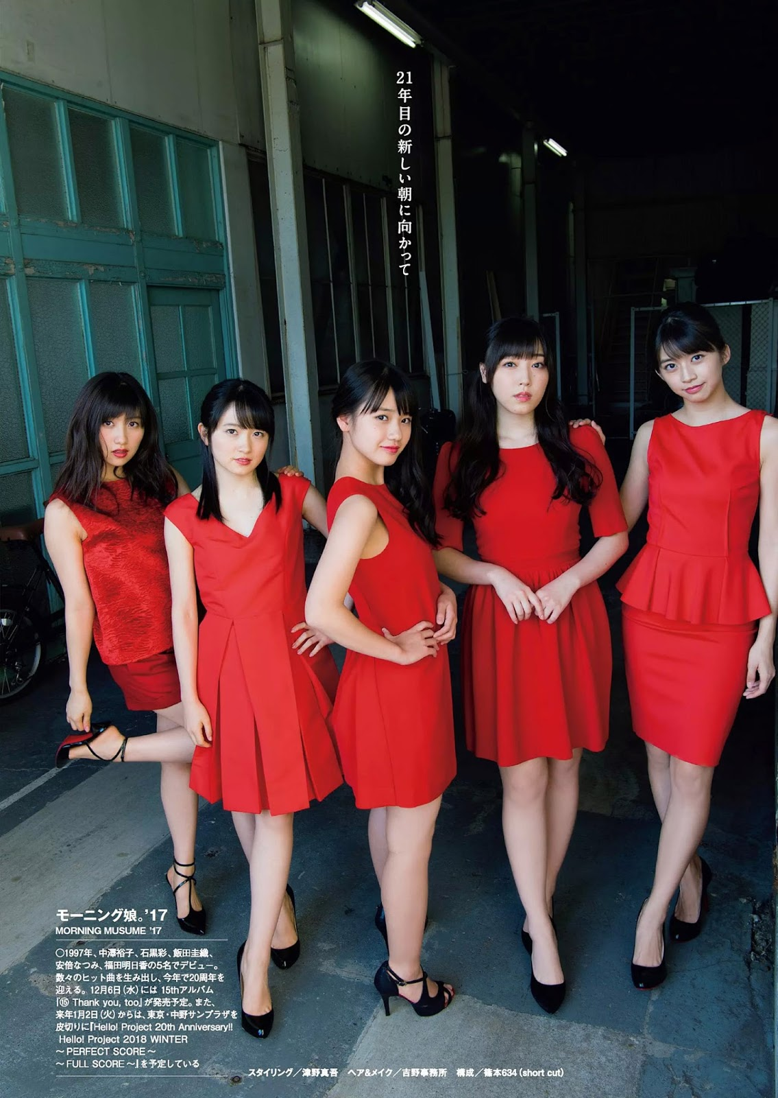 Morning Musume, Weekly Playboy 2017 No.49 (週刊プレイボーイ 2017年49号)