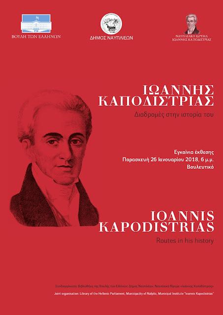 Εγκαίνια έκθεσης για τον Καποδίστρια στο Ναύπλιο από τον Πρόεδρο της βουλής Ν. Βούτση