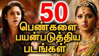 50 Women Centric Movies of Tamil