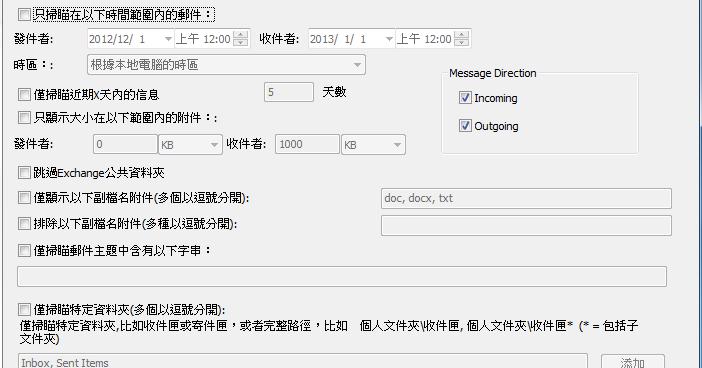OutlookAttachView 3.13 免安裝中文版 - Outlook附件檔檢視工具