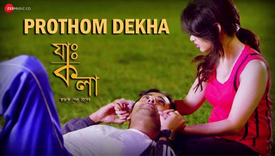Protham Dekha Jah Kala - Ena Saha And Aditya Chowdhury