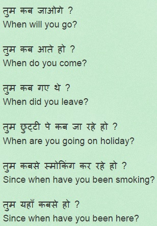 Example sentences of When with Hindi translation