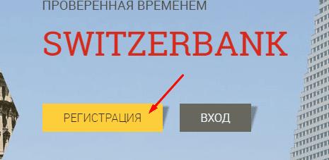Регистрация в SwitzerBank