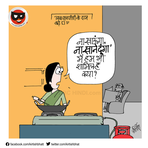 kirtish bhatt, indian political cartoon, cartoons on politics, bbc cartoons, hindi cartoon, lpg subsidy cartoon, narendra modi cartoon