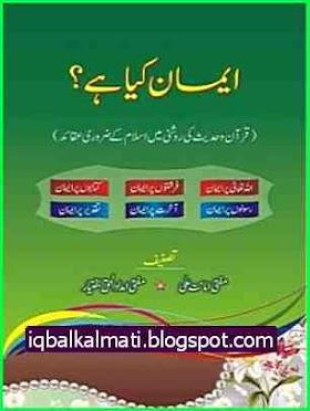 What is Faith Islamic Book Iman kia hai? by Mufti Amanat Ali PDF
