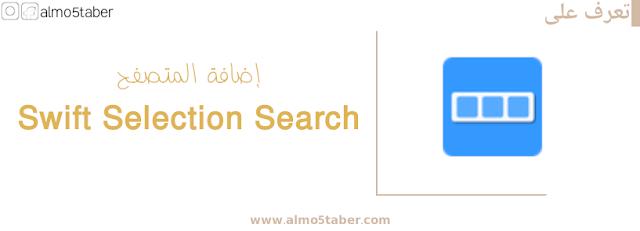 "تعرف على إضافة متصفح فايرفوكس: ""Swift Selection Search"""