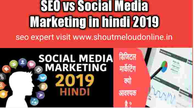 SEO vs Social Media Marketing in hindi 2019