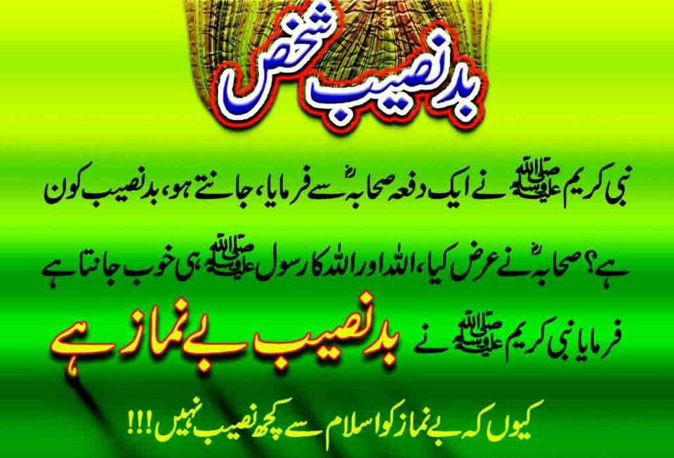 Hadees nabvi in urdu f...