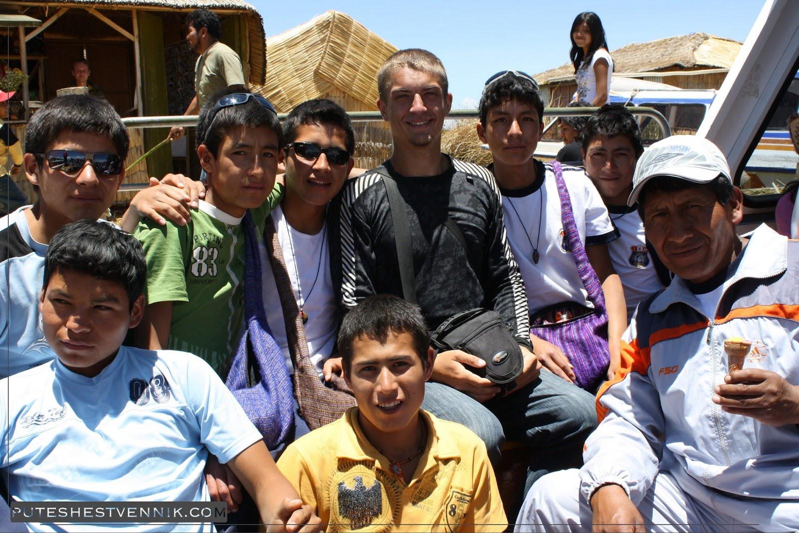 Путешественник и перуанские школьники