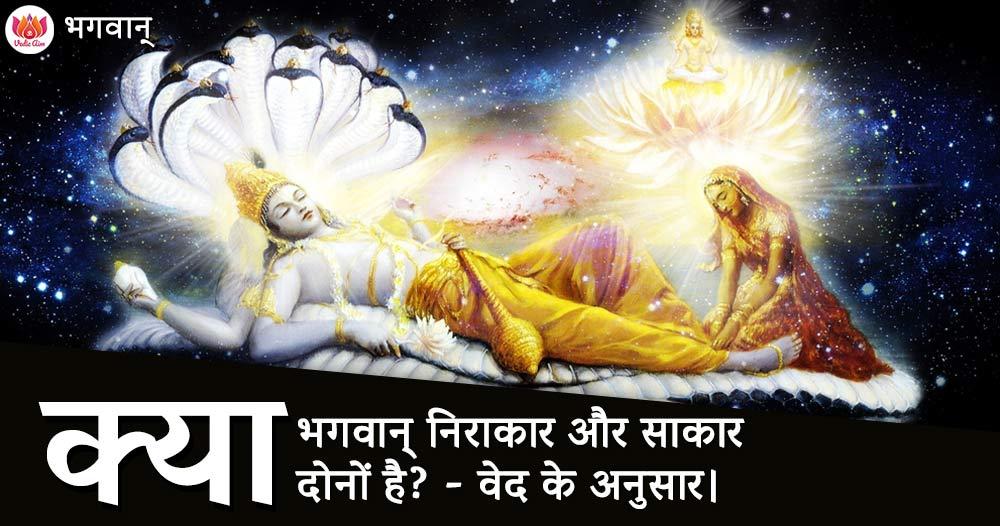 क्या भगवान् निराकार और साकार दोनों है? - वेद के अनुसार
