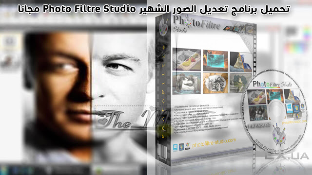 photo filtre studio 10.10.1 free download