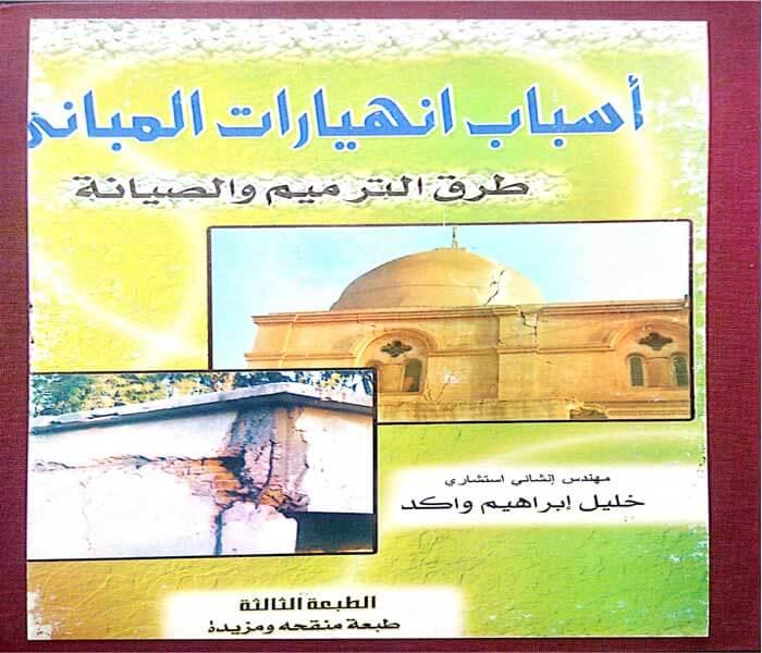 كتاب أسباب انهيارات المباني و طرق الترميم و الصيانة  للمهندس خليل إبراهيم واكد