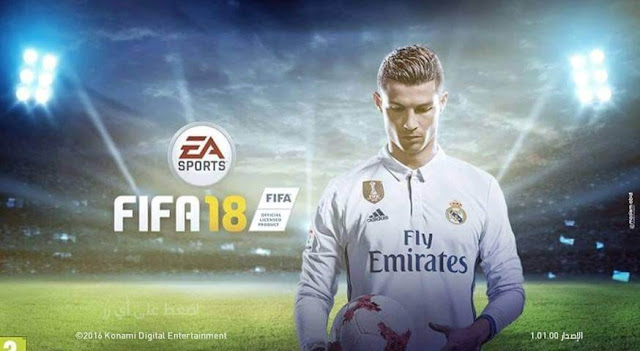 CR7 FIFA Start Screen PES 2017