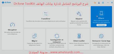 شرح البرنامج الشامل لادارة بيانات الهاتف  Dr.fone ToolKit