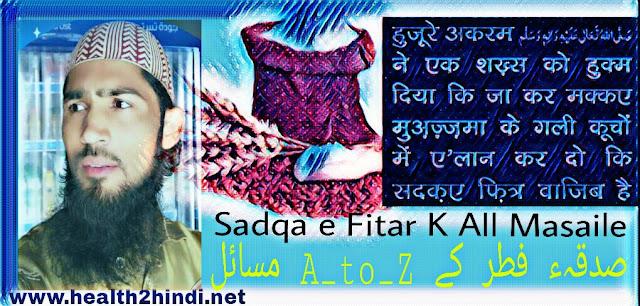 Sadqa e fitr amount' sadqa e fitar ke all masaile in hindi urdu
